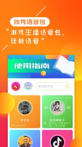 独秀语音包app截图1