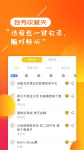 独秀语音包app截图3