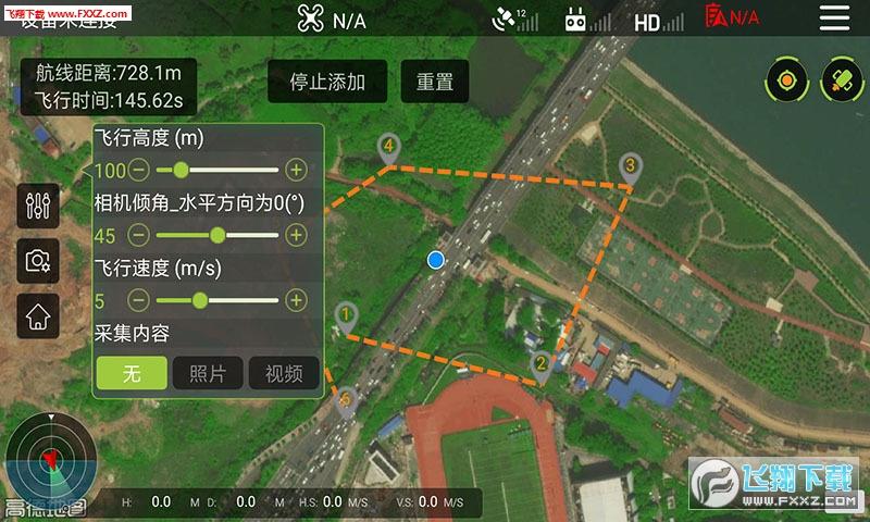 无垠天巡appv1.0截图0