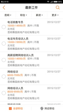 云南招聘网1.7截图3