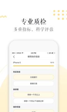 闪电回收app1.0.1截图0