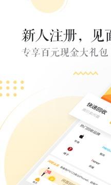 闪电回收app1.0.1截图2
