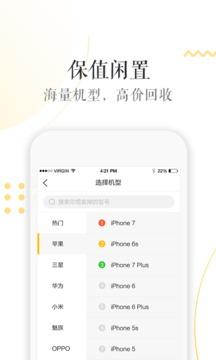 闪电回收app1.0.1截图3