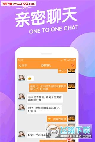 呼呼交友appV2.0.3截图1