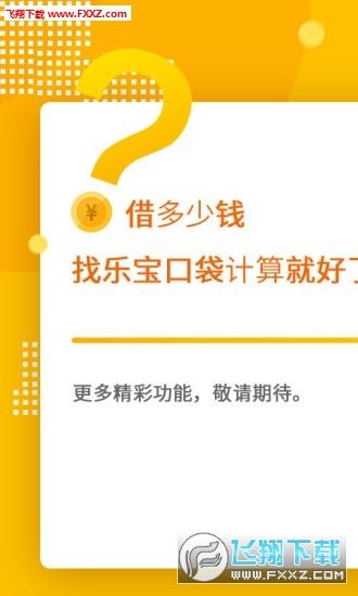 乐宝口袋appv1.0.3截图2
