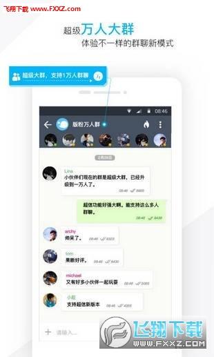 潮信appv2.6.0截图2