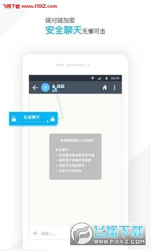 潮信appv2.6.0截图0