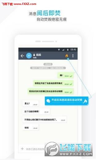 潮信appv2.6.0截图1