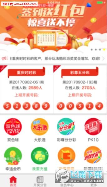 彩尊彩票appV1.4.2截图2