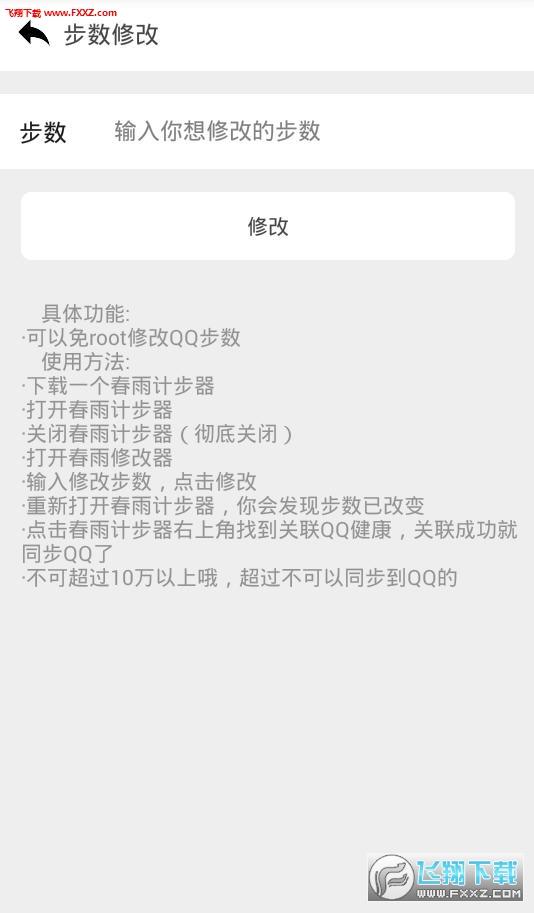 轩梦工具助手appv2.0截图2