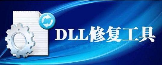 DLL修复工具
