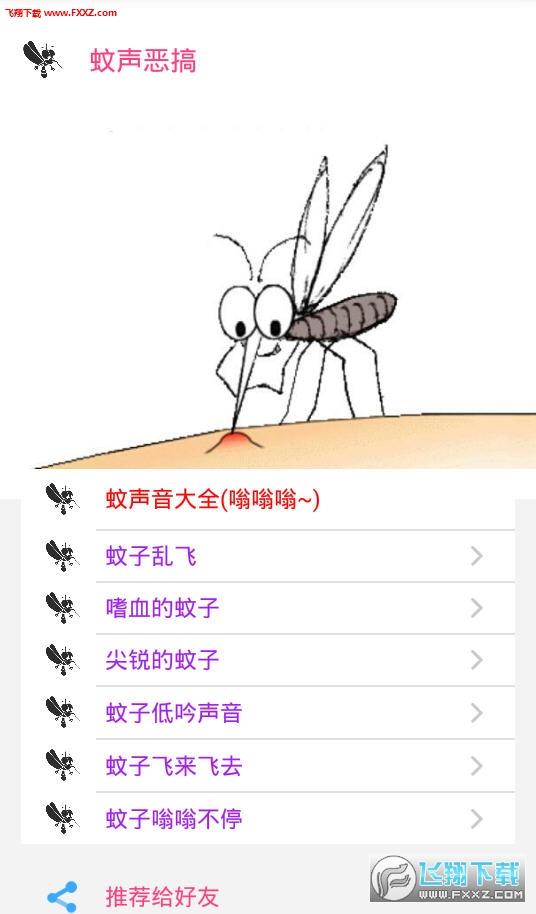 蚊声恶搞app截图0
