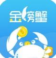 金螃蟹贷款 V1.0.0