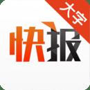 天天快报大字版v3.3.0