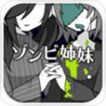 僵尸妹妹养成记v1.7 安卓版