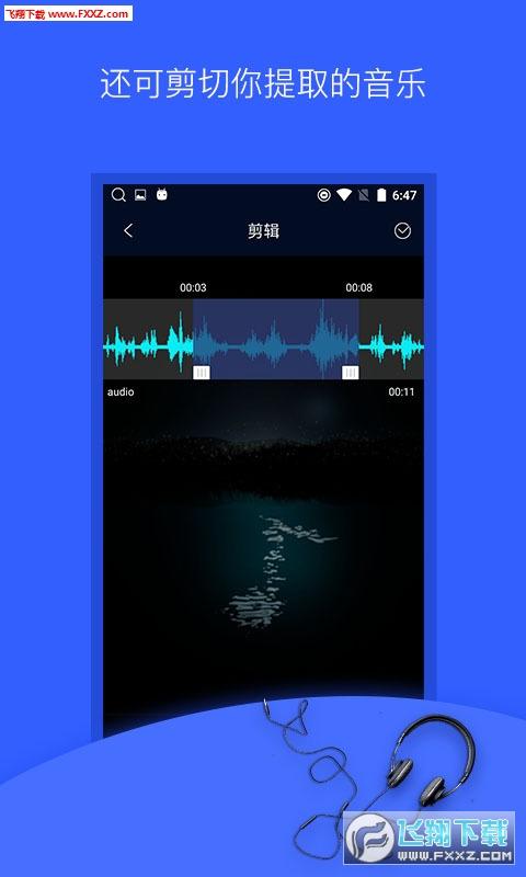 抖音视频提取appv1.1.1截图2
