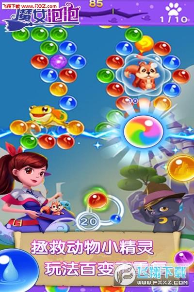 魔女泡泡官方版1.0截图1