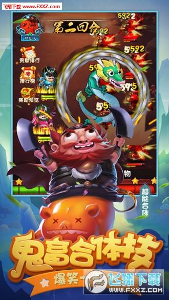 炮轰三国手游iOS版1.0截图0