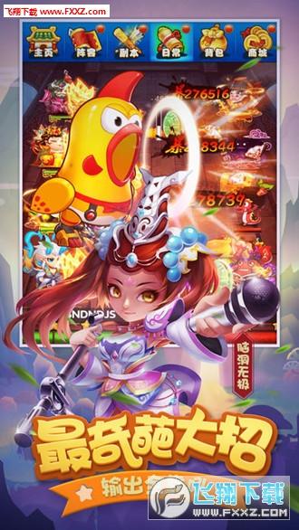 炮轰三国手游iOS版1.0截图1