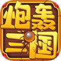 炮轰三国手游iOS版 1.0
