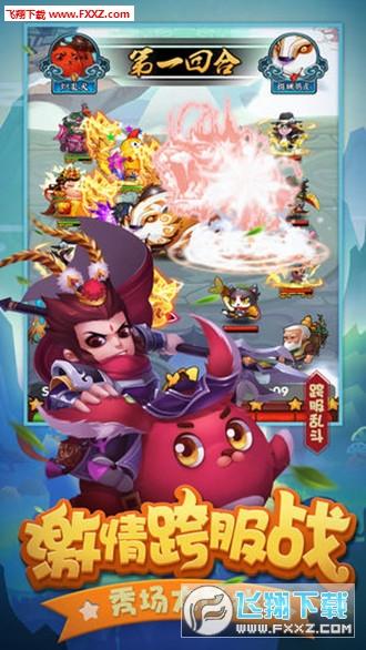 炮轰三国手游iOS版1.0截图3
