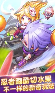 水果武士跑酷安卓版3.0截图3