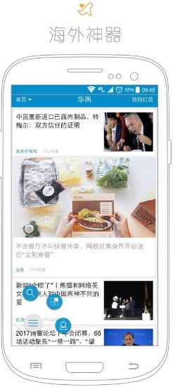 华舆官方版v3.2.44截图2