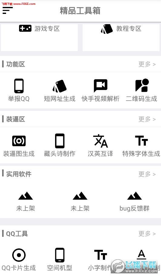 精品魔盒appv1.35截图0