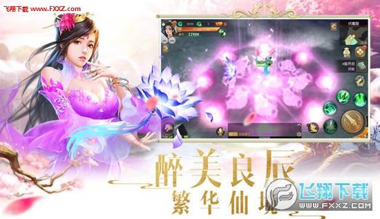 灵域斩仙手游iOS版1.0截图2
