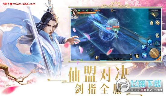 灵域斩仙手游iOS版1.0截图3