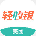 美团轻收银app1.5.2 安卓版