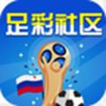 足彩社区app 1.0.0