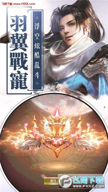 仙剑妖姬手游iOS版1.0截图0