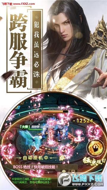 仙剑妖姬手游iOS版1.0截图2