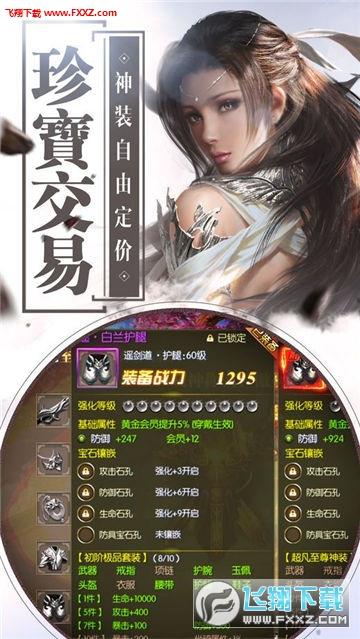 仙剑妖姬手游iOS版1.0截图3