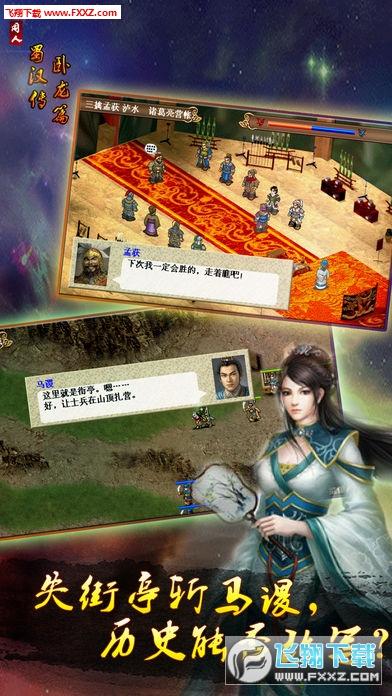 蜀汉传卧龙篇官方版截图1