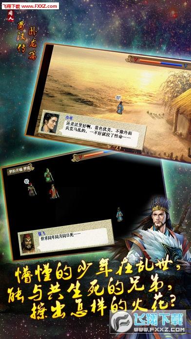 蜀汉传卧龙篇官方版截图2