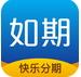 如期分期app v2.2.1