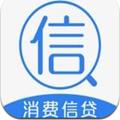 消费信贷app