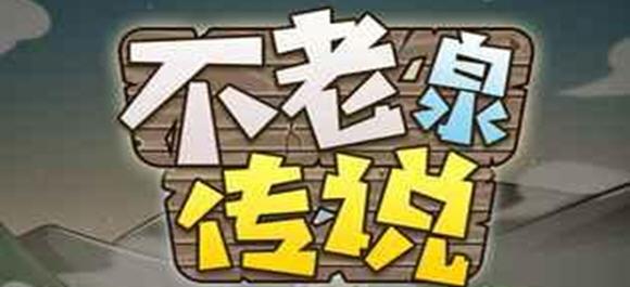 不老泉传说手游_不老泉传说安卓版_不老泉传说正式版