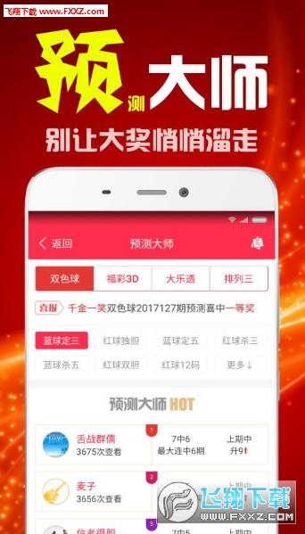 爱乐透彩票appV3.5.0截图2