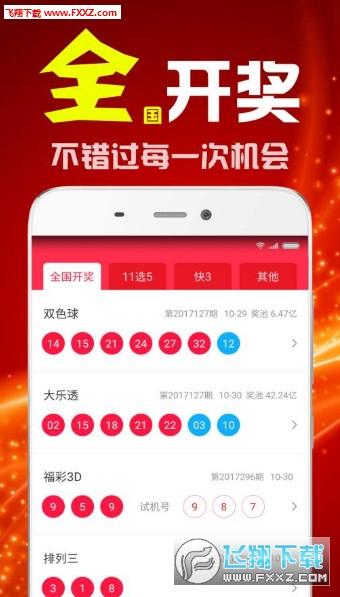 爱乐透彩票appV3.5.0截图1