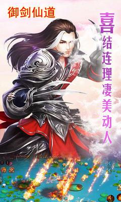 御剑仙道官方版1.0截图1