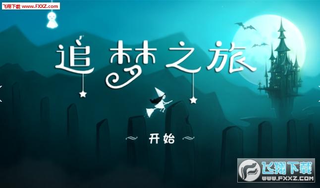 追梦之旅破解版v1.2 安卓版截图0