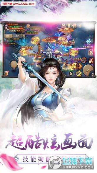 情剑诀手游iOS版1.0.0截图0