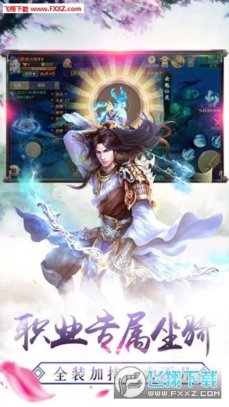 情剑诀手游iOS版1.0.0截图3