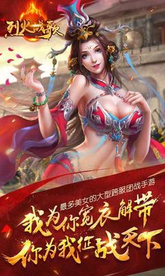 烈火战歌官方最新版截图2