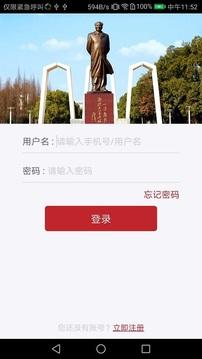 湘大人app1.0.6截图0