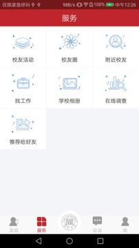 湘大人app1.0.6截图2