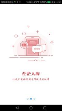湘大人app1.0.6截图1